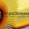 Фильтр салона МТЗ агроэлемент