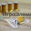 Фильтры для мтз 3022 3522 агроэлемент R917C59046 R917002856 Фильтры гидрораспределителя