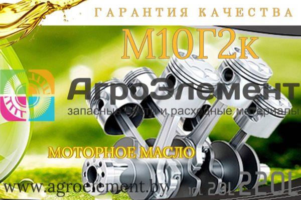 М10Г2к масло моторное агроэлемент