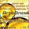 Трансмиссионное масло АгроЭлемент