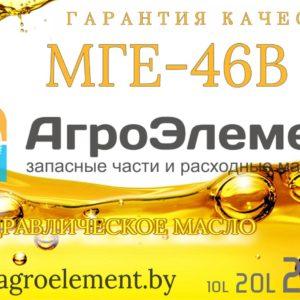 Гидравлическое масло МГЕ-46В агроэлемент