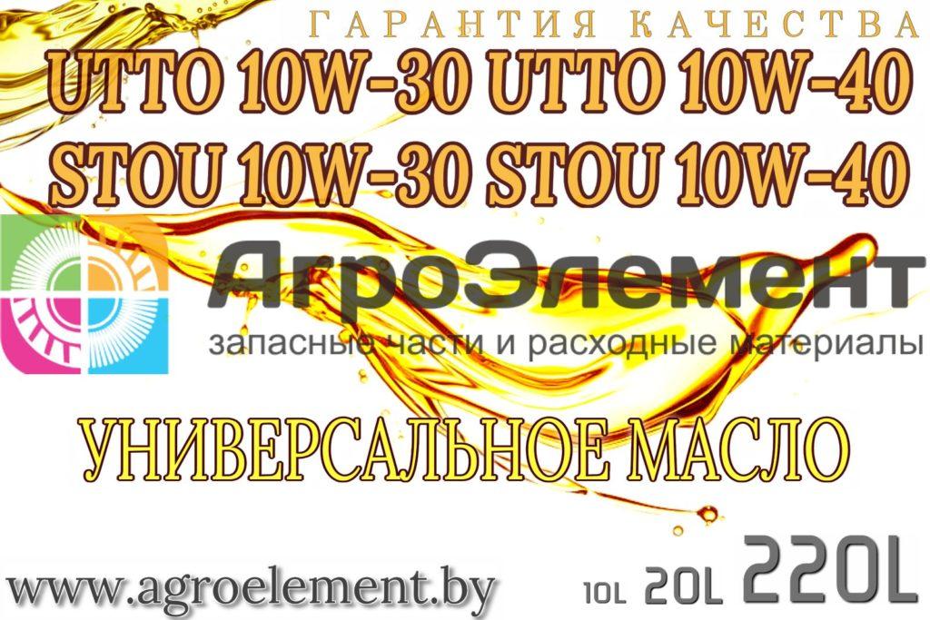Универсальное масло UTTO, STOU агроэлемент