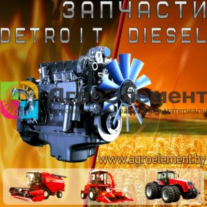 Запчасти Detroit Diesel АгроЭлемент