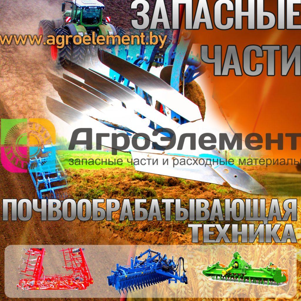 Запасные части для почвообрабатывающей техники АгроЭлемент