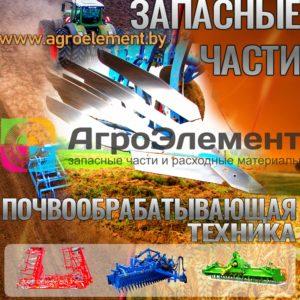 Запасные части для почвообрабатывающей техники
