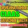 Запчасти Claas АгроЭлемент сайт agroelement.by