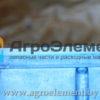 Актуатор 02113597 АгроЭлемент